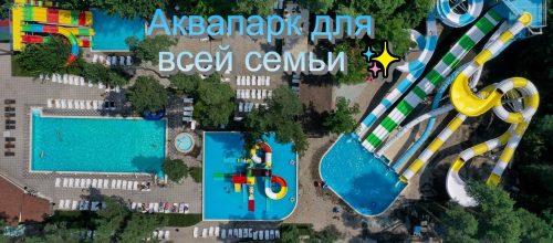 аква парк Золотой пляж (2)